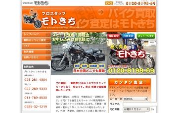モトきち札幌店
