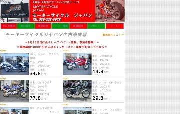 モーターサイクルジャパン