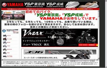 YSP東京南