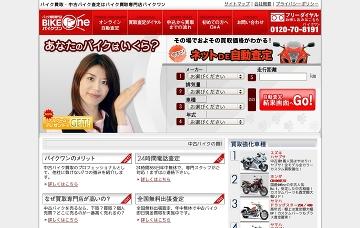 バイク買取専門店バイクワン