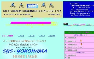 SBS横浜