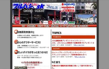 株式会社古橋商会