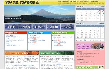 YSP浜松店