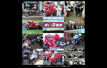 赤い3輪車/ショールーム