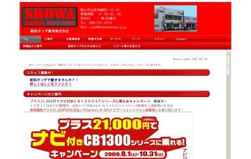 昭和ホンダ販売株式会社